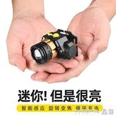 頭燈led頭燈強光充電超亮頭戴式超輕小號感應變焦夜釣魚專用戶外礦燈 晶彩 99免運