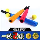 棒球棒兒童幼稚園海綿戶外練習表演軟塑料棒球棍玩具【步行者戶外生活館】