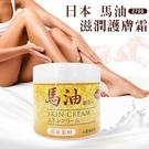 日本馬油滋潤護膚霜 270g