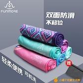 瑜伽墊鋪巾防滑瑜伽毯子可折疊吸汗健身毛巾布女