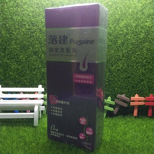 落建 頭皮洗髮露 潔淨健髮 400ml(紫)#中/油性髮質適用