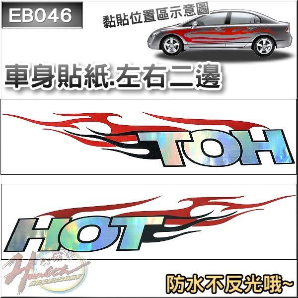 [00255257] 車身貼紙 EB046