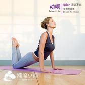 pvc瑜伽墊初學者加厚專業瑜珈墊防滑瑜伽毯 潮流小鋪