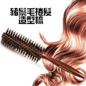 實木梳子-豬鬃毛捲髮梳圓梳造型梳美髮用品2款73pp217【時尚巴黎】
