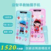 兒童玩具電話 音樂玩具手機兒童帶話筒0-3歲仿真可咬防口水可充電觸屏早教電話 俏女孩