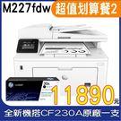 【搭原廠230A 登錄送禮券2000】HP LaserJet Pro MFP M227fdw 無線黑白雷射雙面傳真事務機