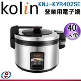 40人份【Kolin 歌林】 營業用電子鍋 KNJ-KYR402SE / KNJKYR402SE