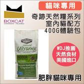 ★國際貓家★Ultramix 【 奇跡】天然寵物食品‧室內貓400G體驗包