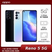 OPPO Reno5(CPH2145) 8G/128G【新機上市】神腦生活