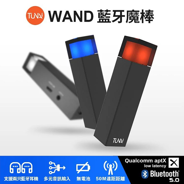 TUNAI Wand 藍牙魔棒 低延遲 無線藍牙 發射器 APTX-LL