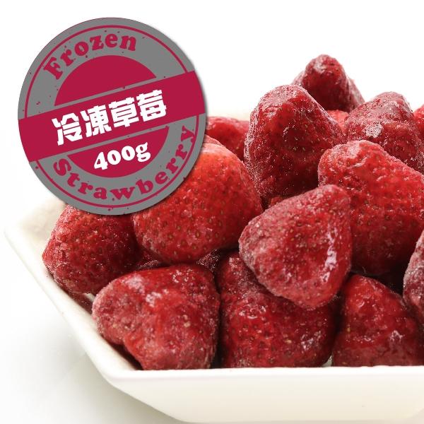 【天時莓果 】新鮮 冷凍 草莓 400g/包