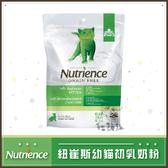 Nutrience紐崔斯[幼貓初乳奶粉,340g]