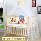 嬰兒床 嬰兒床納木無漆環保寶寶床兒童床新生兒拼接大床嬰兒搖籃床T 3色