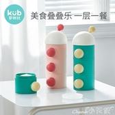 奶粉盒便攜外出裝奶粉便攜盒迷你奶粉分裝分隔盒嬰兒奶粉格 新年禮物