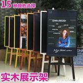木質彩色廣告海報黑板展示架 實木掛畫架信息廣告牌展架支架X展架中秋節促銷 igo