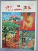 【書寶二手書T4/雜誌期刊_QBN】現代美術_90期