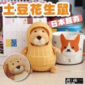 『潮段班』【VR00A329】日本超夯土豆花生鼠可愛倉鼠老鼠公仔娃娃玩偶