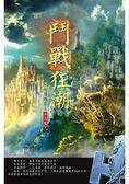 鬥戰狂潮(第十三卷):墨家榜單