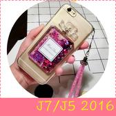 【萌萌噠】三星 Galaxy J7 / J5 (2016版) 創意流沙香水瓶保護殼 水鑽閃粉亮片 矽膠軟殼 手機殼 附掛繩