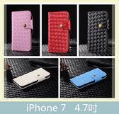 iPhone 7 (4.7吋) 編織紋三角扣 皮套 側翻皮套 插卡 保護套 手機套 保護殼 手機殼 皮包