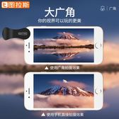 優惠快速出貨-廣角手機鏡頭微距iPhone6魚眼攝像頭蘋果7單反6s外置高清7p