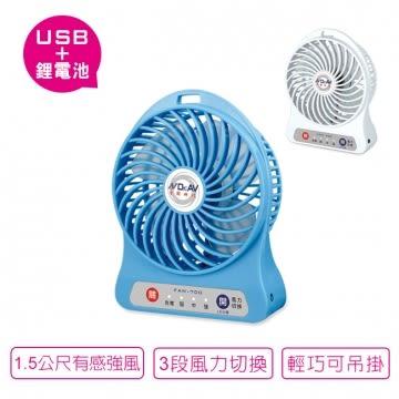 《鉦泰生活館》Dr.AV USB充插隨行強風扇 FAN-700