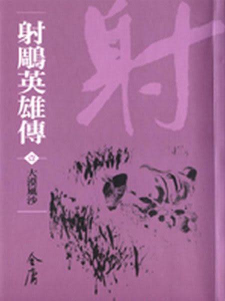 射鵰英雄傳(8冊合售)新修文庫版