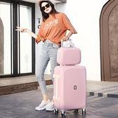 行李箱網紅行李箱女小清新可愛旅行箱20子母箱拉桿箱子韓版學生24寸晶彩生活JD