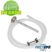【良匠工具】12mm 免動力型剎車油抽取器