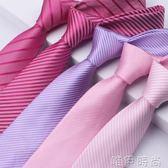 領帶 粉色紫色男士正裝商務領帶韓版7cm結婚新郎窄紅色領帶 唯伊時尚