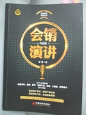 【書寶二手書T9/社會_E84】會銷演講(升級版)_彭博
