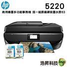 HP OfficeJet 5220【搭63原廠裸裝一組,登錄送$700禮卷】 All-in-One 商用噴墨多功能事務機