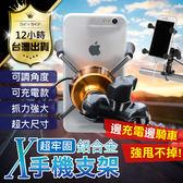 【12H出貨 機車充電架】X型保護 USB 機車手機架 可手機充電 機車手機支架 手機支架 手機夾