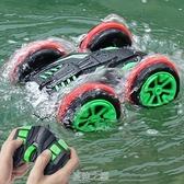 遙控汽車兒童水陸兩棲越野車四驅翻滾特技賽車防水充電動玩具男孩 快速出貨