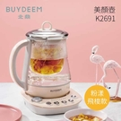 【分期0利率】BUYDEEM 北鼎 1.5公升 多功能烹煮壺 美顏壺 養生壺 BPABK2691P 公司貨 K2691
