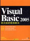 二手書博民逛書店《Visual Basic 2005 程式設計範例教本(附2光碟
