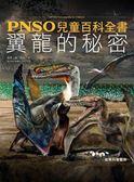 (二手書)PNSO兒童百科全書:翼龍的秘密