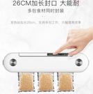 【免運】真空封口機日本象本吉真空食品保鮮包裝機零食封口機小型家用壓縮塑封機商用YYJ
