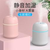 台灣現貨無需等】極速出貨 免運直出 A1迷你加濕器 USB霧化器 電池家用 香薰機 桌面噴霧加濕器