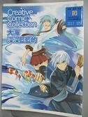 【書寶二手書T6/漫畫書_EPJ】大海深深藍藍的:CCC創作集3_AKRU等人