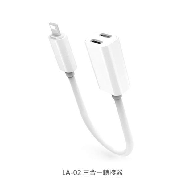 【支援最新系統】三合一轉接器 iPhone 音源線 通話 充電線 耳機轉接線 轉換器 轉接頭