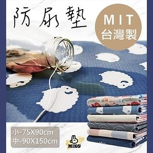 【MIKO】台灣製 防尿墊(小)*防水墊/護理墊/保潔墊M2灰色圈圈