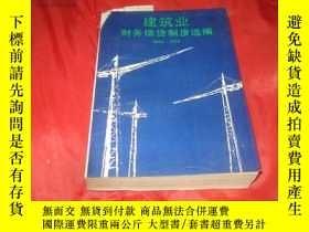 二手書博民逛書店建築業財務信貸制度選編罕見1986-1989Y25254 中國時