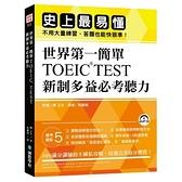 世界第一簡單TOEIC TEST新制多益必考聽力(史上最易操作.不用大量練習.答