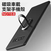 三星 Galaxy Note8 手機殼 磁吸支架  車載支架 TPU軟殼 360全包 商務 保護殼 超薄 保護鏡頭 保護套