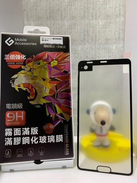 【2.5D三倍膠霧面】HTC U Ultra U-1u 5.7吋 霧面 磨砂 滿版滿膠 鋼化玻璃貼