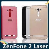 ASUS ZenFone 2 Laser 5.5吋 金屬邊框+PC背板保護套 二合一推拉款 輕薄耐用不掉色 手機套 手機殼