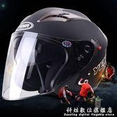 四季通用雙鏡可拆洗護耳半覆式機車頭盔 WD WD科炫數位