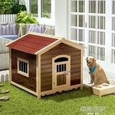 碳化狗窩防水防曬防腐小房子戶外狗籠大型犬寵物犬舍實木狗屋