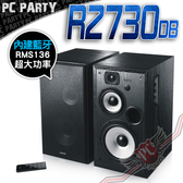 [ PC PARTY ] 漫步者 Edifier R2730DB 木製喇叭 藍牙 附遙控器 R2730